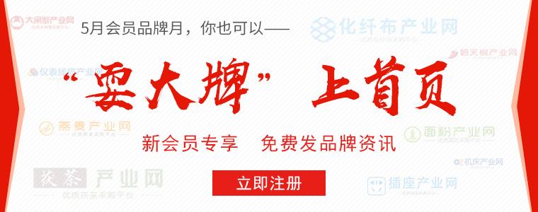 助力品牌提升 网库200余产业网诚邀企业品牌资讯上首页