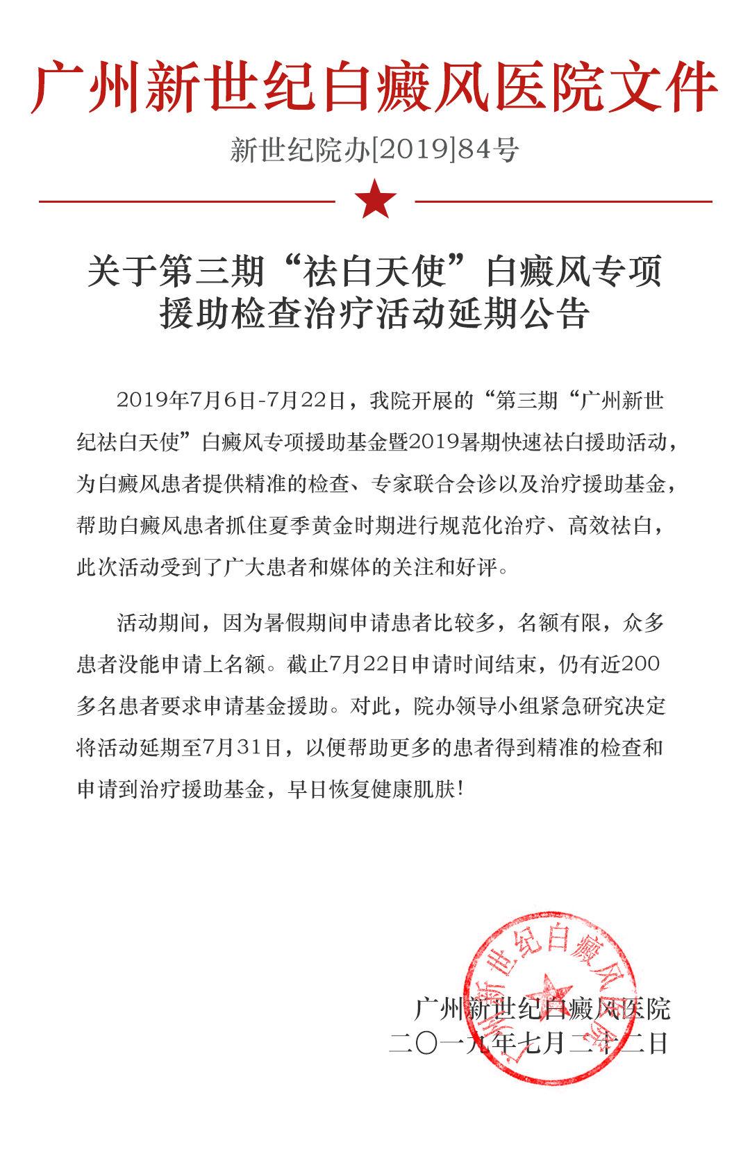 """第三期""""祛白天使""""白癜风专项援助基金活动延期至7月31日,抓紧时间申请哦!"""