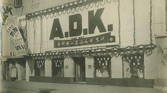 A.D.K. & SMART:70年匠酝经典,让世界爱上中国品牌