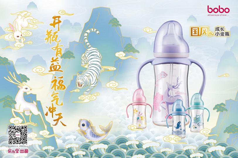 bobo乐儿宝国潮奶瓶亮相CKE中国婴童展,开启母婴产品国风新时代