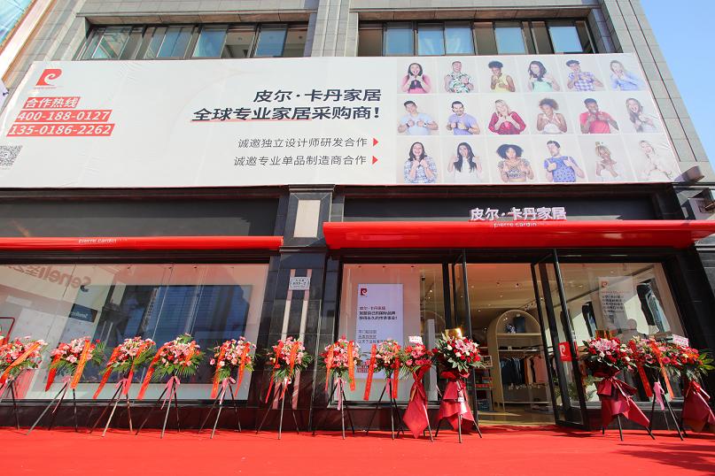 皮尔卡丹家居南通总部概念店盛大开业!