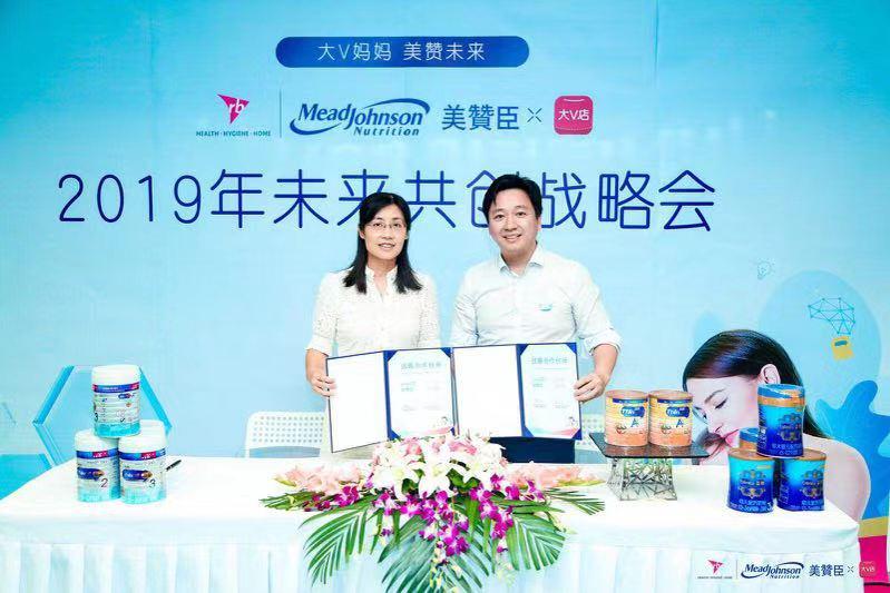 大V店与美赞臣达成战略合作,携手打造高品质母婴电商平台
