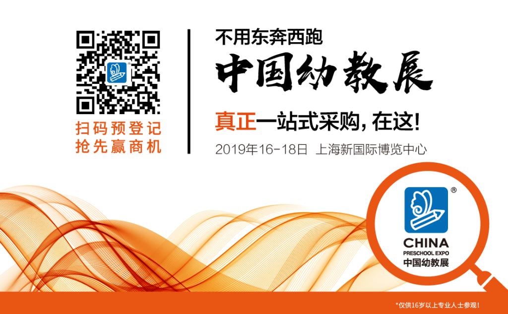 华森葳参展CPE中国幼教展|聚焦新政策,创新未来发展!