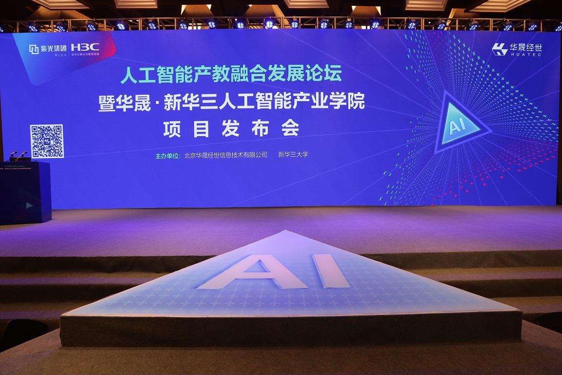 华晟经世携手新华三正式发布人工智能产业学院,助力人工智能产教融合发展