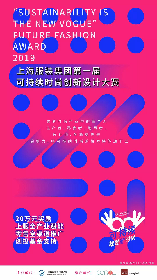 """首届上海服装集团""""可持续时尚创新设计大赛""""邀您加入!"""