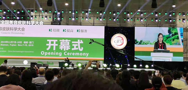 CDA2019 行业聚焦 高端论坛 | 我院代表严雪萍主任出席第十五届中国医师协会皮肤科医师年会暨全国美容皮肤科学大会