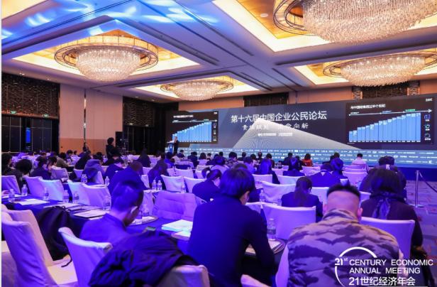 第16届中国企业公民论坛闭幕,2019年度中国企业公民评选揭晓