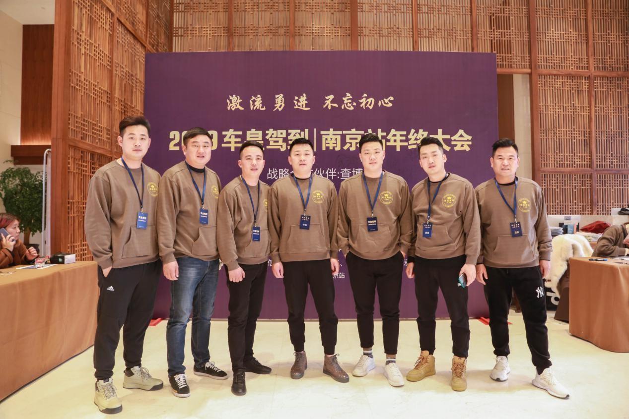 2019车皇驾到南京站年终会议圆满进行,二手车的未来会更好