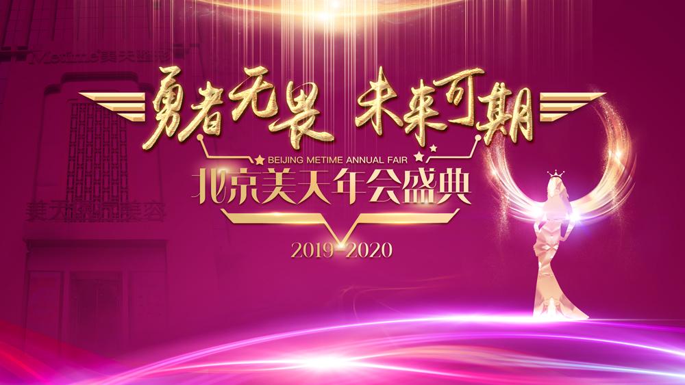 勇者無畏·未來可期,北京美天年會盛典圓滿落幕!