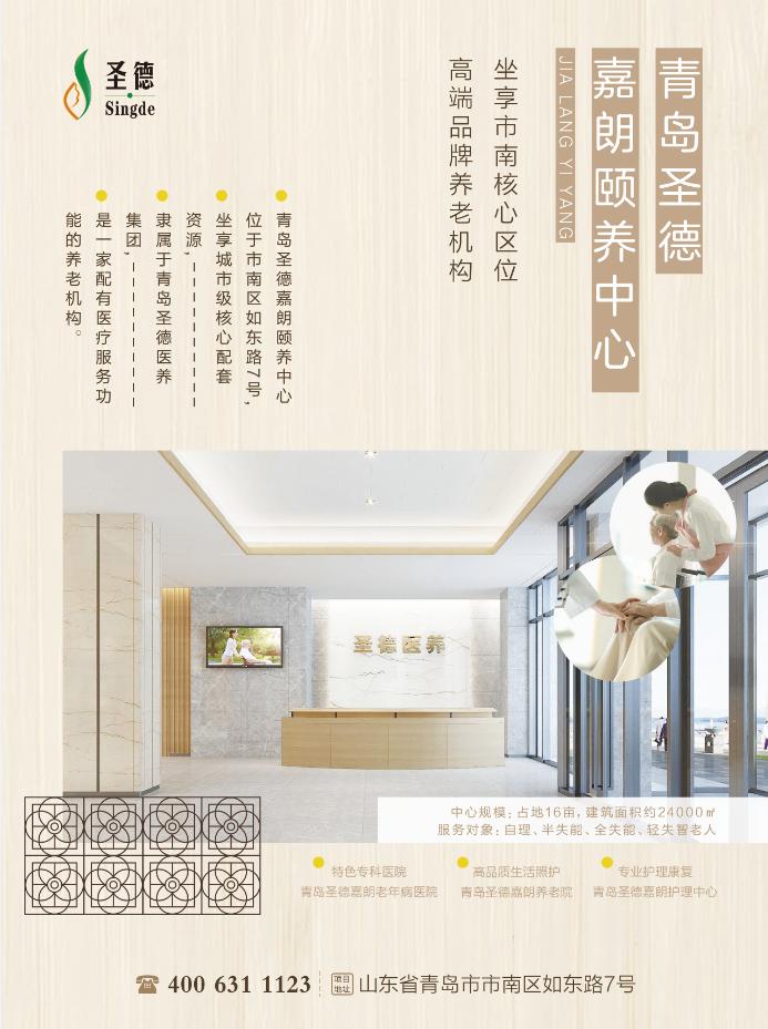 青島圣德嘉朗頤養中心 高端養老機構 城市核心配套資源