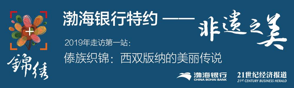 傣族织锦:西双版纳的美丽传说