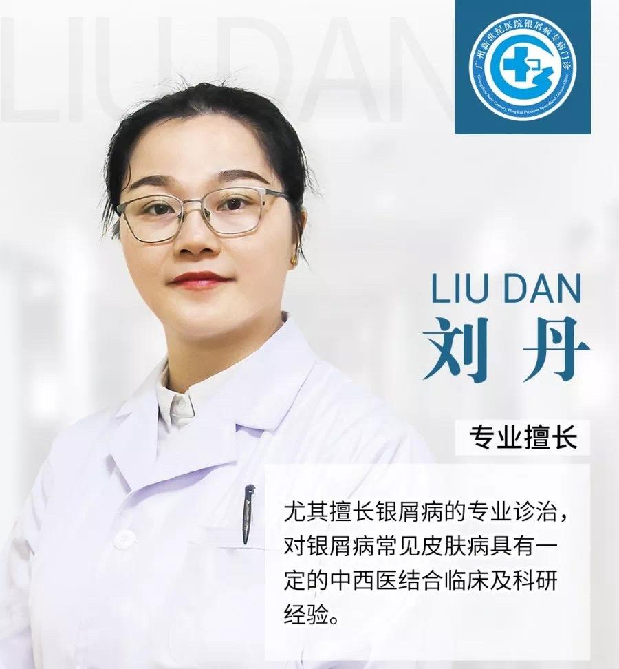 是朋友更是他们的守护神-纪实广州新世纪医院银屑病专病门诊刘丹主任