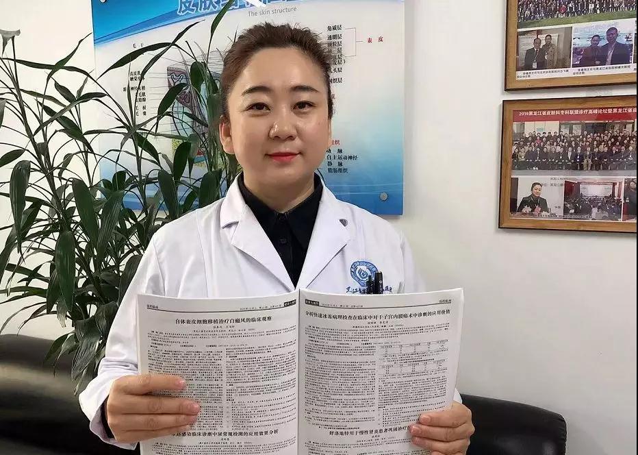 黑龍江盛京皮膚病醫院徐春雨主任論文榮登《醫藥衛生》