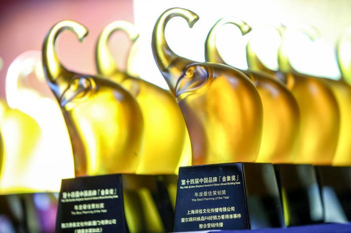 非常时期的品牌建设,第十五届中国品牌「金象奖」评选正式启航
