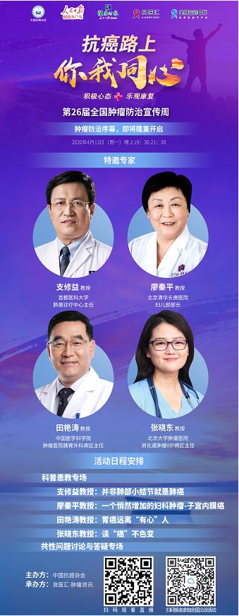 """中国抗癌协会联手""""良医汇"""":大型线上肿瘤科普答疑活动正式启动!"""