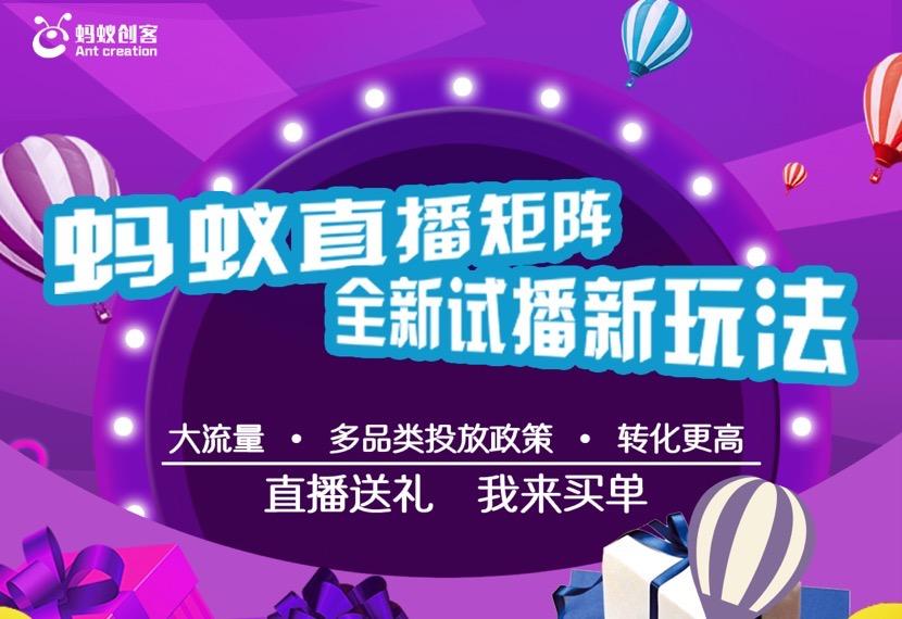 北京蚂蚁创客建立视频矩阵助力客户业绩提升