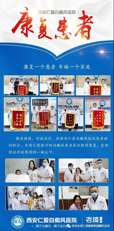 西安仁爱白癜风医院 老牌不老派,精准医疗、技术强院,助力患者精准告白