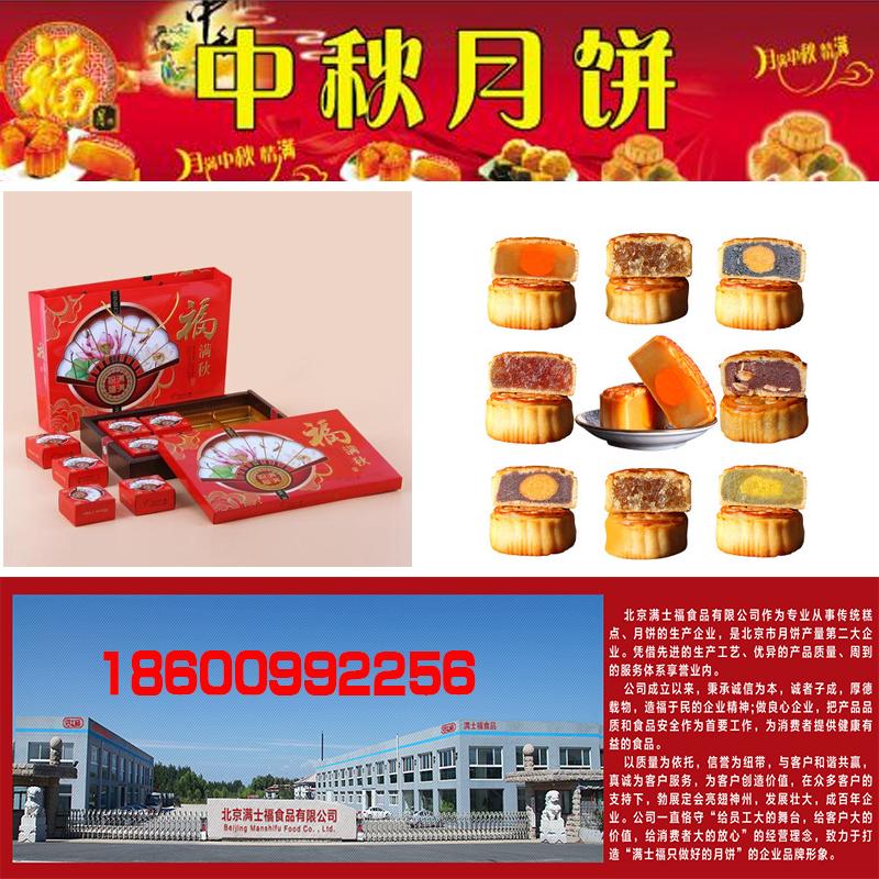 重庆月饼定制-成都月饼定制厂家-成都满士福食品-年产1000吨月饼
