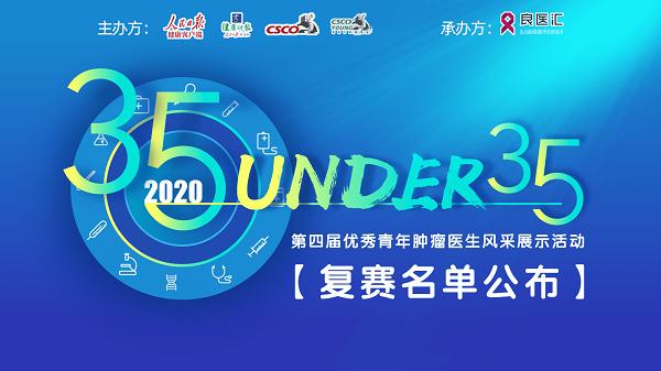 第四届35 under 35复赛入围名单公布,108位选手将争夺最终35个名额!