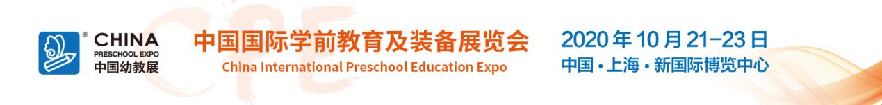 探讨幼儿教育新课题,CPE中国幼教展带你对话幼教优质品牌