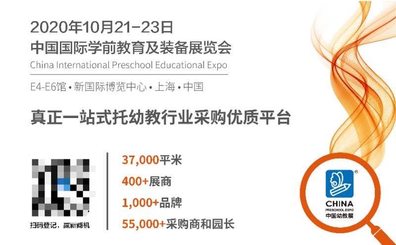 CPE中国幼教展即将开启,高低科技领跑STEAM_新赛道