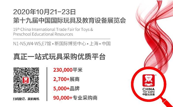 "2020CTE中国玩具展开启""拼图+""模式,助推游戏化教育"