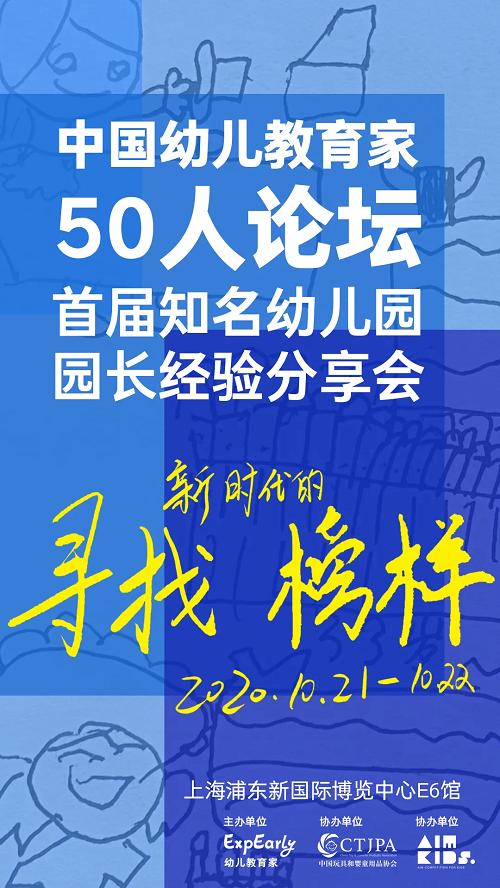 中国学前教育发展大会暨首届知名幼儿园园长经验分享会,议程出炉!