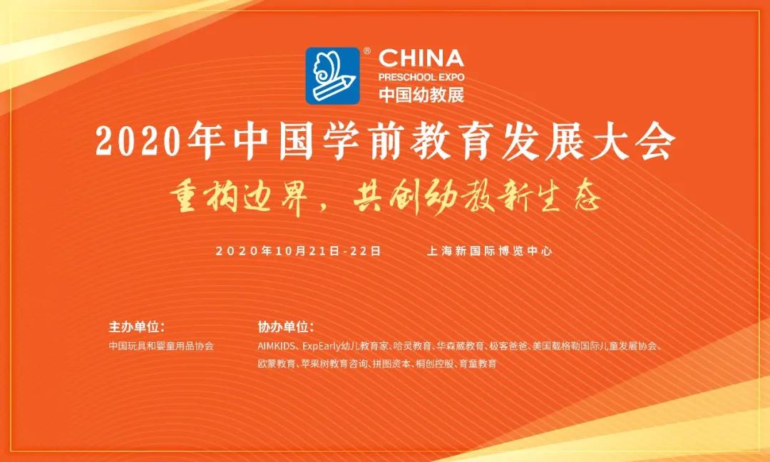"""中国学前教育发展大会-""""活教育""""视野下的托、幼教主题论坛活动详细议程曝光!"""