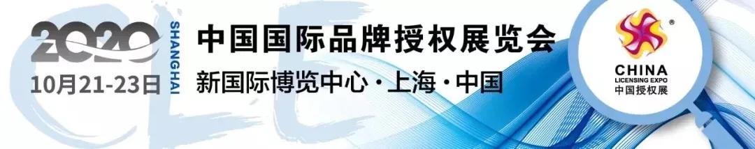国际头部IP齐聚CLE中国授权展,传奇影业、东映动画、Discovery都来了!