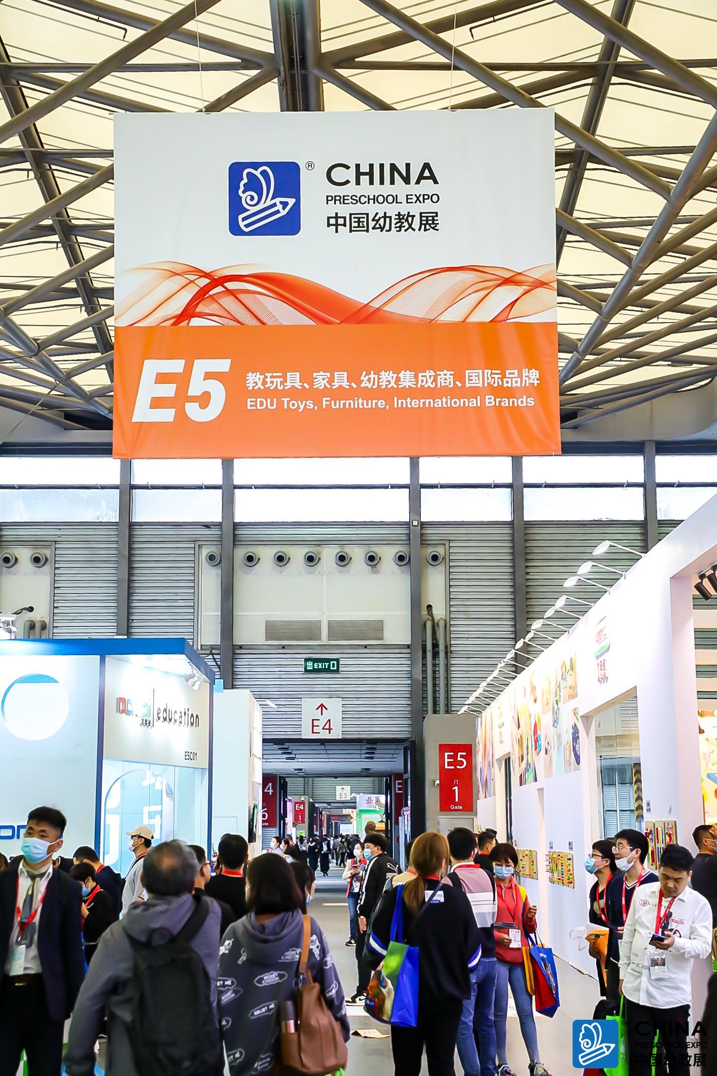 打造儿童教育全产业链新生态 CPE中国幼教展上海盛大开幕