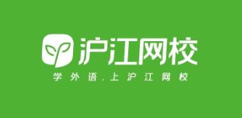 沪江网校英语课程靠谱吗?资历老的机构就值得选择吗?