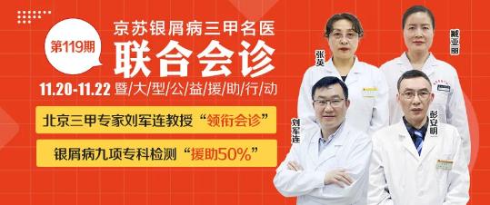 第119期京苏银屑病三甲名医联合会诊暨大型公益援助行动即将开启