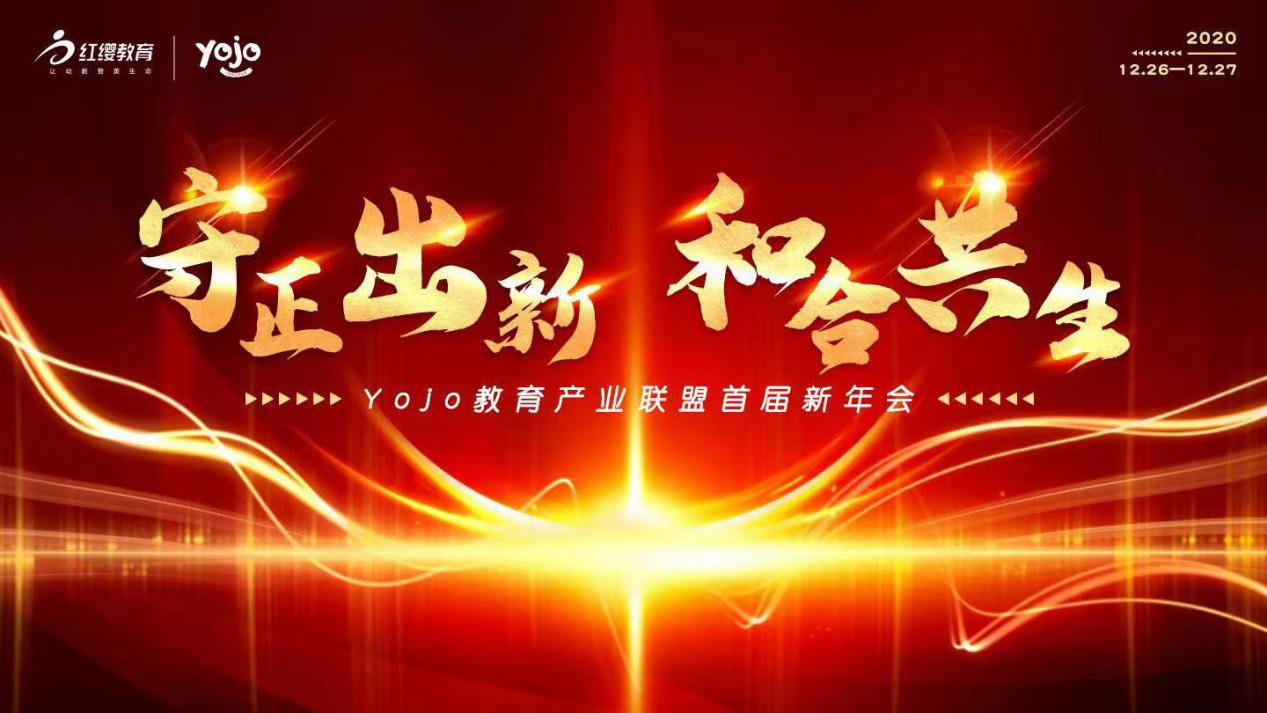 """品牌战略升级,红缨教育正式成立""""Yojo教育产业联盟中心"""""""
