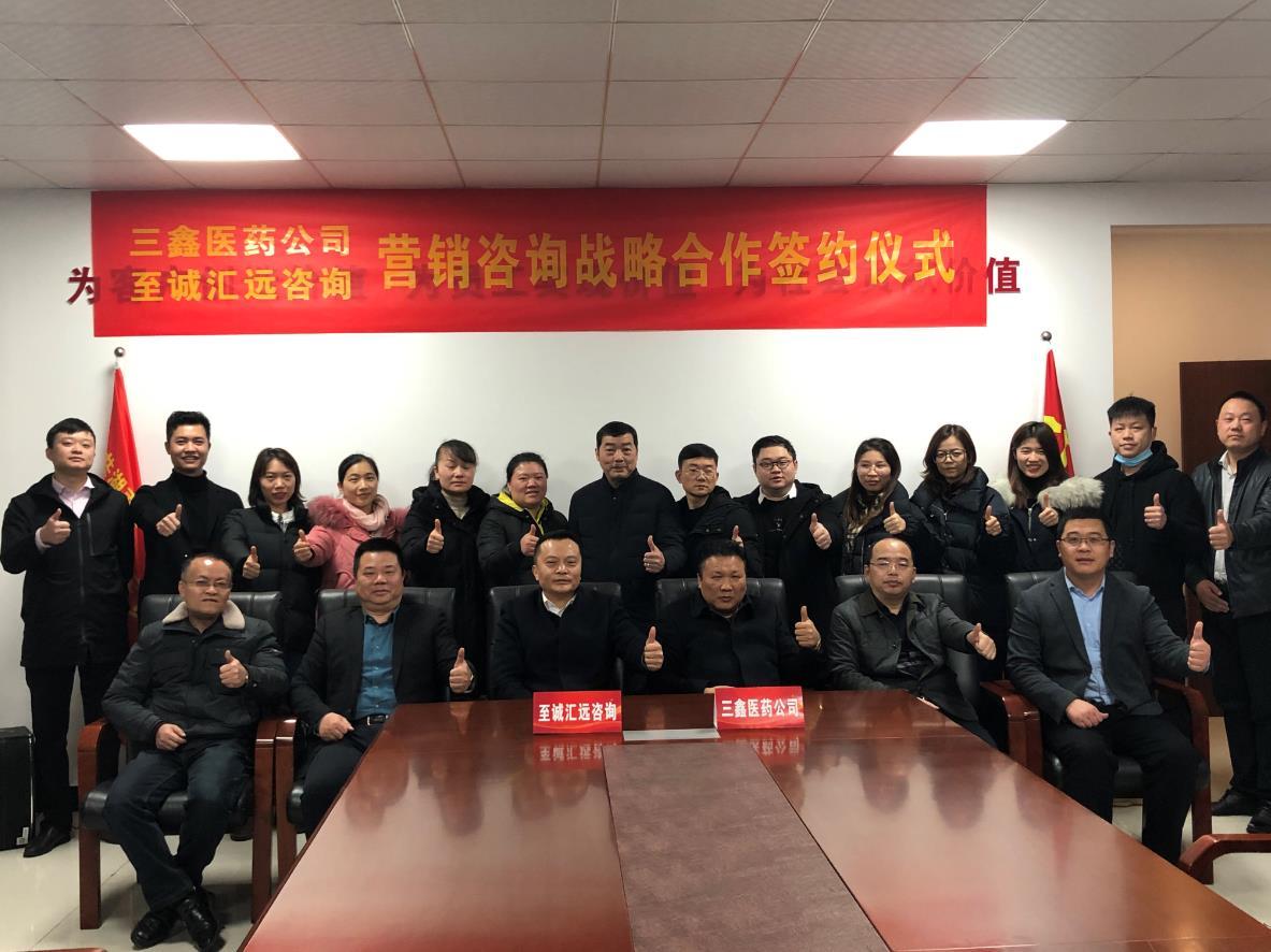 湖南三鑫医药签约至诚汇远咨询战略合作,开创