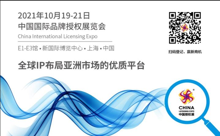助力全球IP布局亚洲市场 第15届CLE中国授权展优势独具