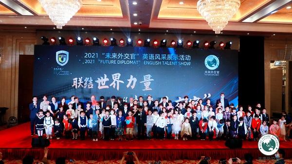 """鲸鱼小班受邀参加北京外国语大学""""未来外交官""""活动 提升综合素质培养国际化人才"""