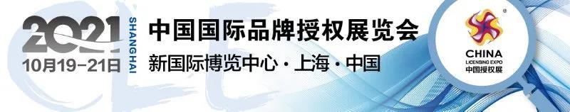 CLE中国授权展 | 后疫情时代,IP成为商业地产的一把利器