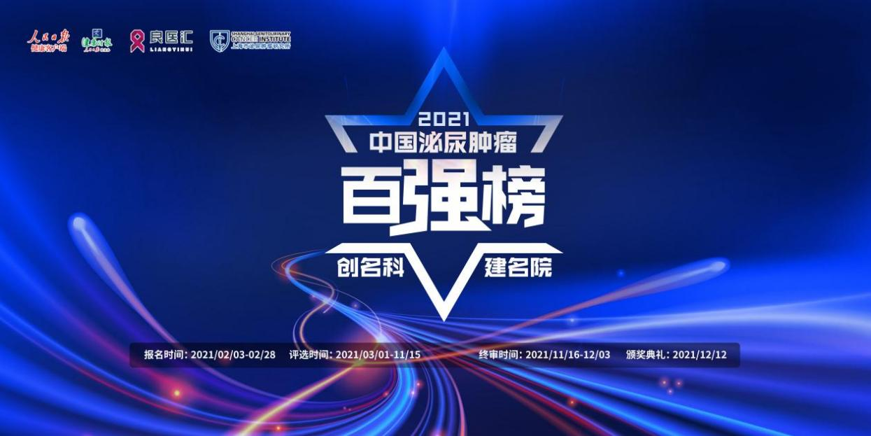 """倒计时!2021年度""""中国泌尿肿瘤百强榜""""区域榜即将公布!"""
