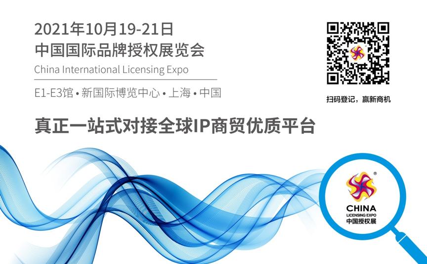 CLE中国授权展 | 2021中国授权金星奖启动,即日起接受申报-产业互联网