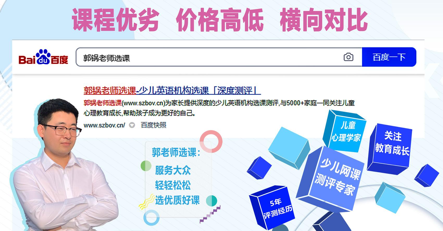 郭锅老师有料说:关注孩子心理发展,给孩子更好的爱与教育