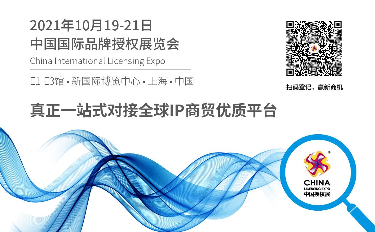 2000+知名IP,30+场活动,10月CLE授权展不见不散!