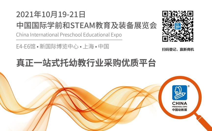 靠谱幼教设备供应商怎么选?来_CPE中国幼教展看童年之家!