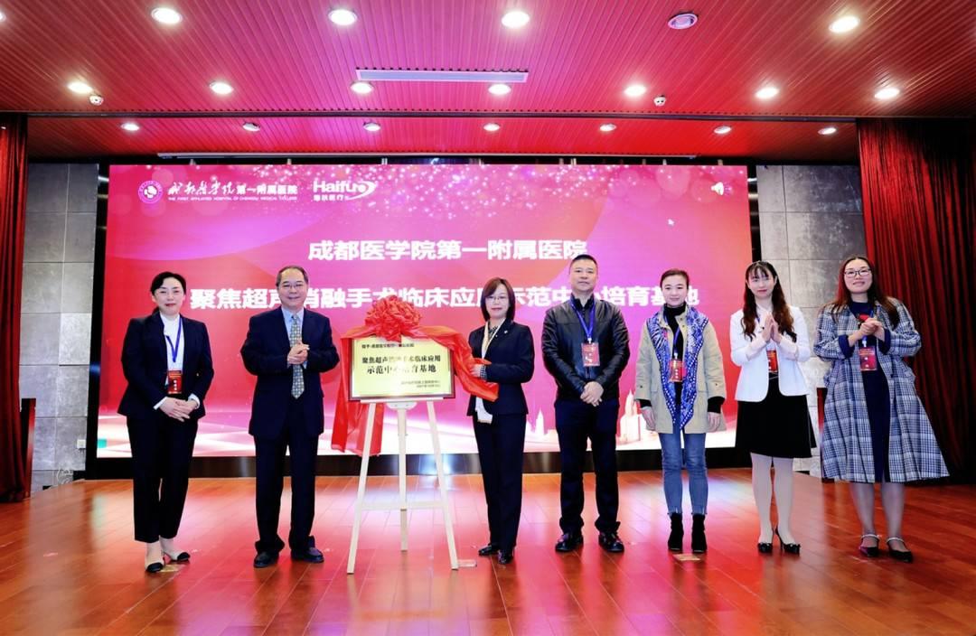 成医附院举办妇科海扶®微无创治疗中心成立周年活动暨香城妇科沙龙第三期会议