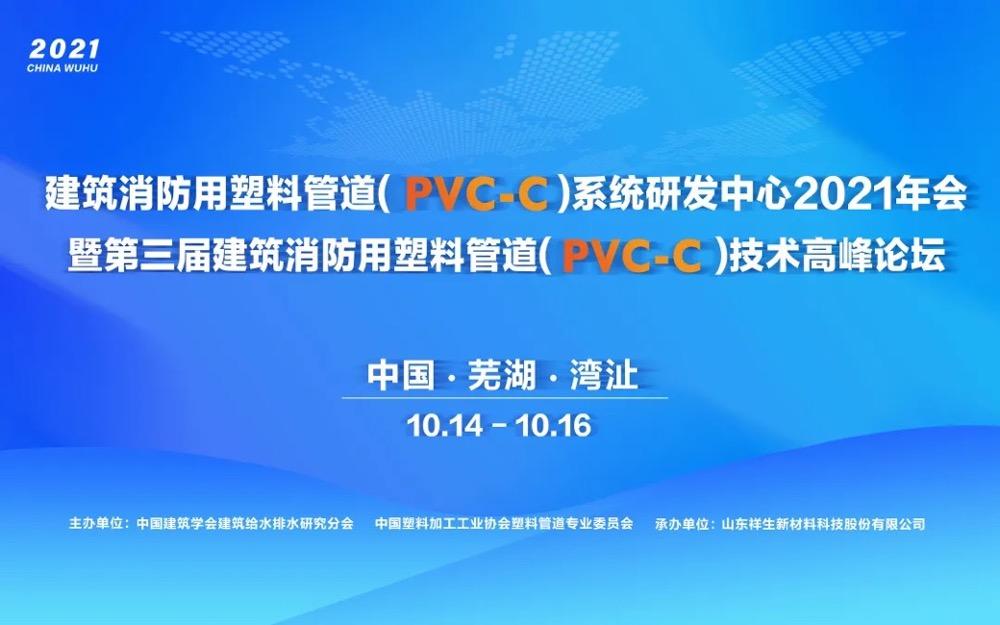 第三届建筑消防用塑料管道(PVC-C)技术高峰论坛成功举办!